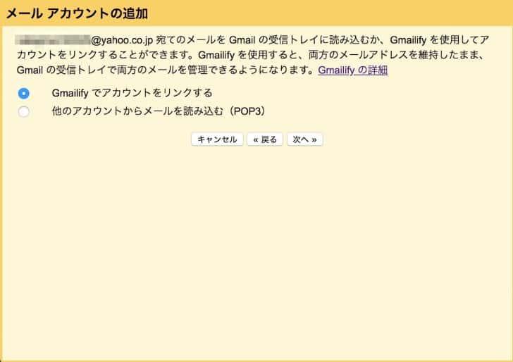 Yahoo!メールの場合はGmailifyを使って簡単にGmailとの連携が可能