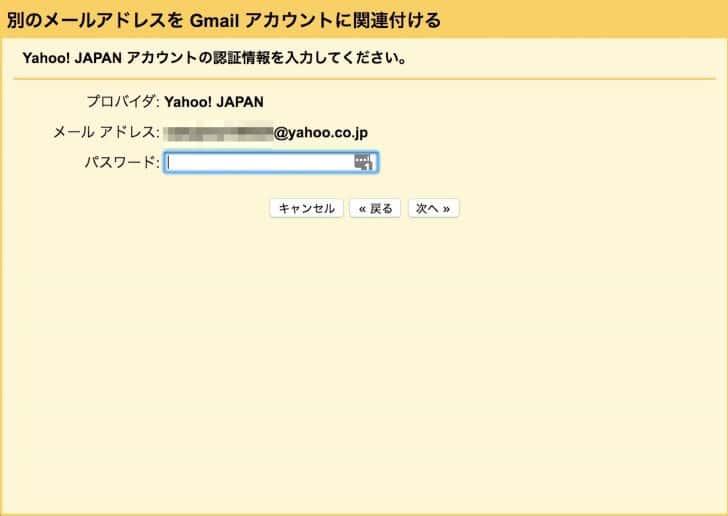 Gmailifyを利用する場合は、パスワードを入力するだけでOK