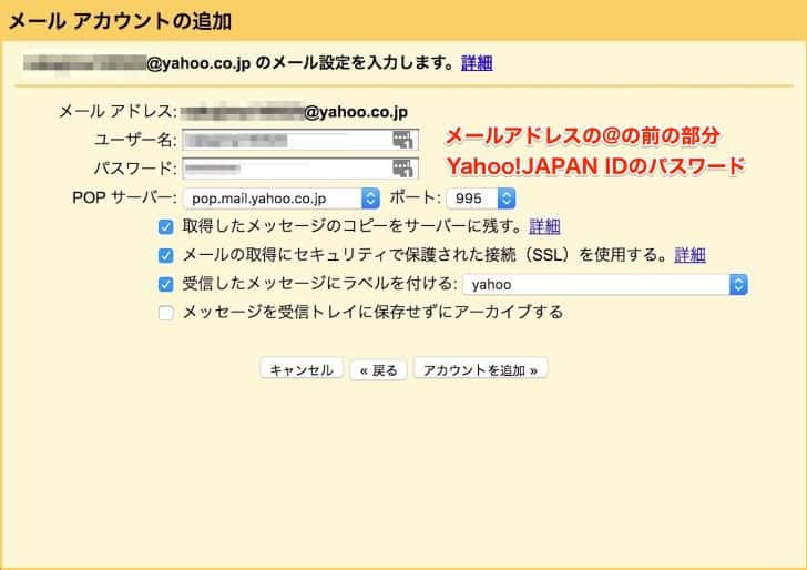 ユーザー名は@(アットマーク)より前の部分。パスワードはYahoo!JAPAN IDと同一