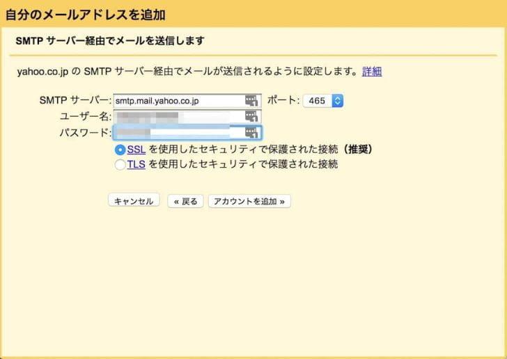 SMTPサーバーとユーザー名、パスワードを入力