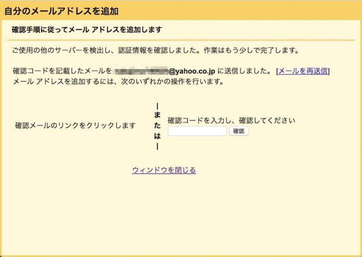 Yahooのメールアドレスに送られてくる送られてくる確認コードを入力するか、リンクをクリック