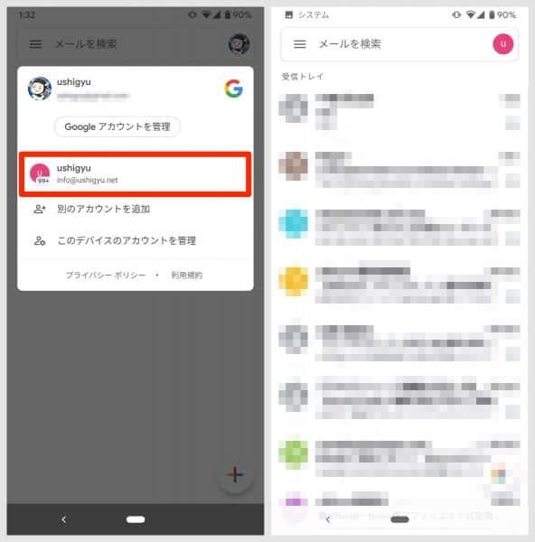 スマートフォンアプリ版Gmailで設定すると、基本的に受信トレイは分かれる形になる