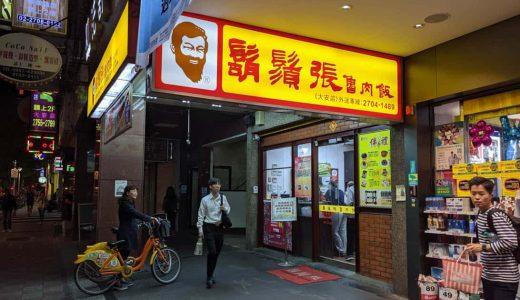 台湾のチェーン店「鬍鬚張魯肉飯(ひげちょうルーローハン)」が安ウマで最高だった。実は石川県にもある…だと!?