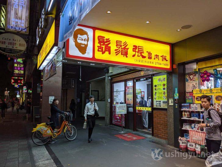 台湾のチェーン店「鬍鬚張魯肉飯(ひげちょうルーローハン)」が安ウマで最高