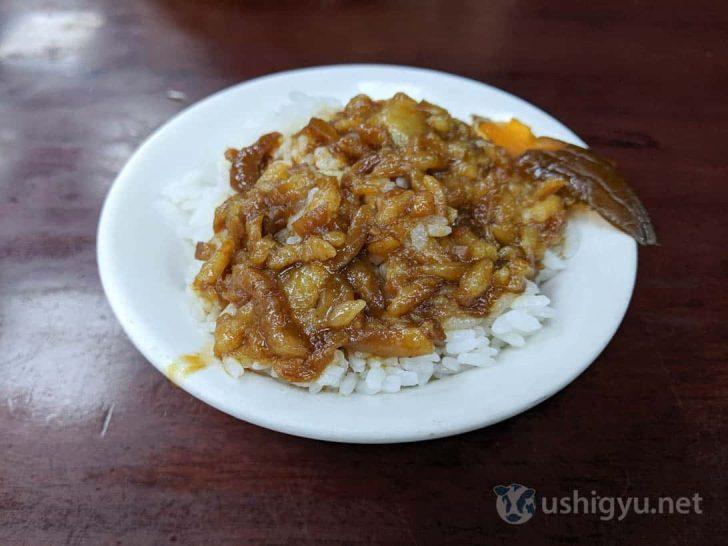 魯肉飯の小