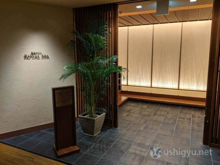 ホテル川久のもう1つの売りである、温泉サロン「ロイヤルスパ」