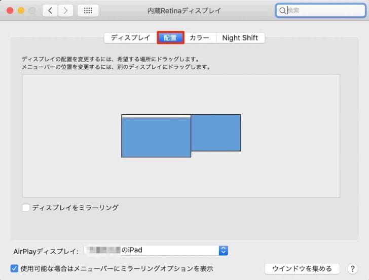 MacとiPadのディスプレイ配置を上下左右に変えたい場合は、システム環境設定「ディスプレイ」の配置タブから