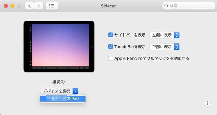 接続先のデバイスにiPadを選べばOK