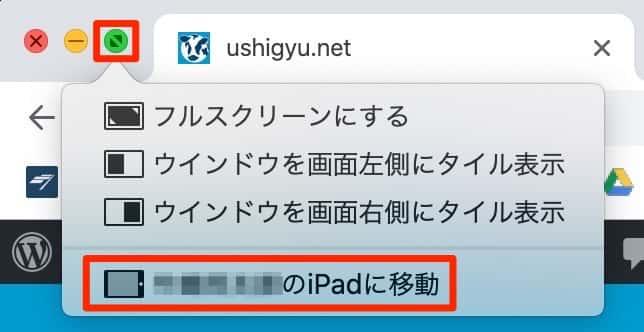 各ウィンドウ左上の緑ボタンから「iPadに移動」を選べばiPad側にアプリの画面を移動させることは可能