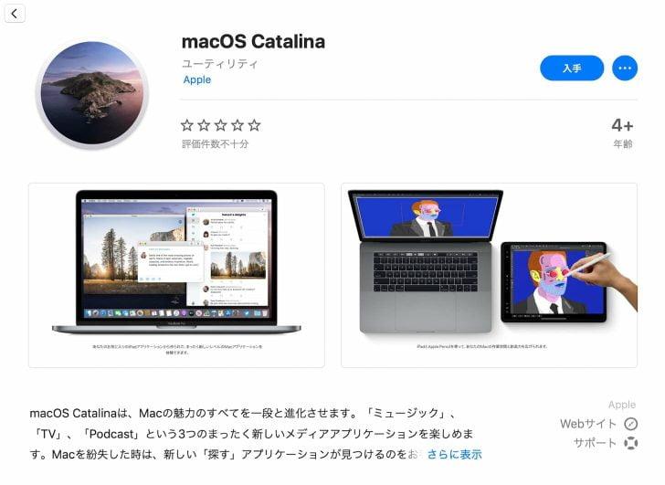 macOS Catalinaへアップデート