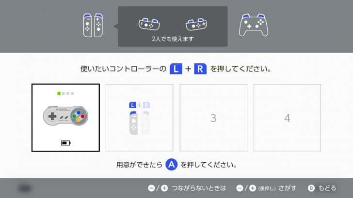 Nintendo Switchに接続すると、スーファミのコントローラーが表示されるので一目瞭然