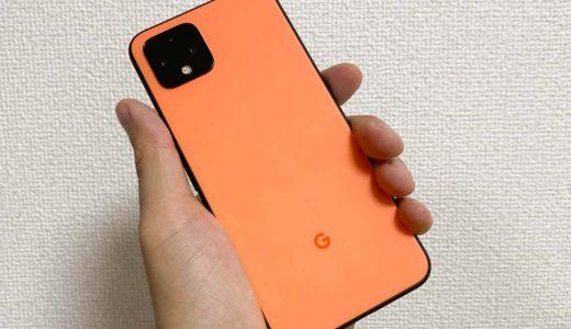 Google製最新スマホ「Pixel 4」新色オレンジと純正ファブリックケースの外観レビュー&初期設定手順