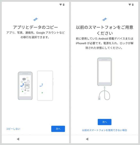 AndroidやiPhoneから、アプリやデータのコピーが可能