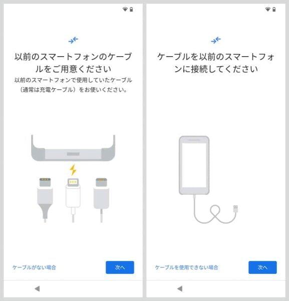 移行元スマートフォン用のケーブルと付属のUSB-Cアダプタを使えば、Pixel 4と有線接続ができるはず