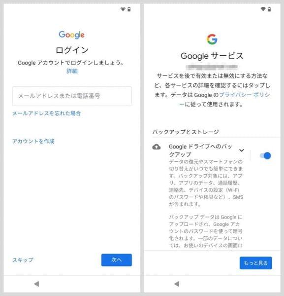 Googleアカウントにログインし、各種Googleサービスへのアクセス許可を設定