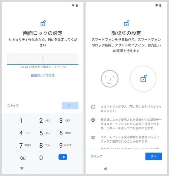 画面ロック解除のためのPIN番号を4桁以上で登録し、今回のPixel 4より搭載された顔認証の設定