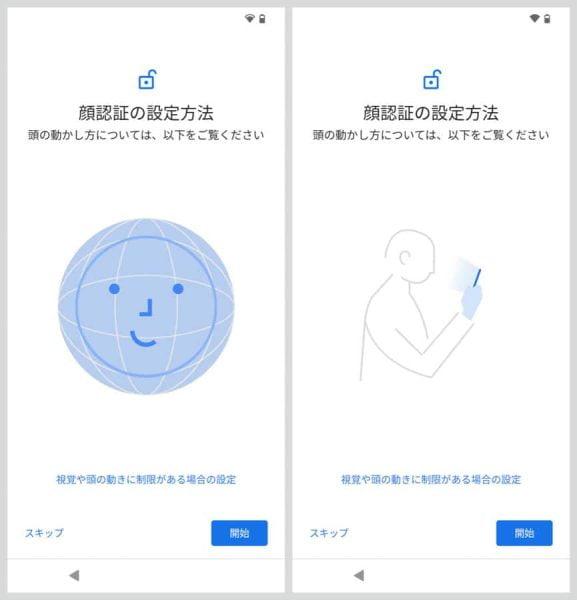 顔認証を設定するには、ディスプレイを見ながら顔をグリグリ動かします