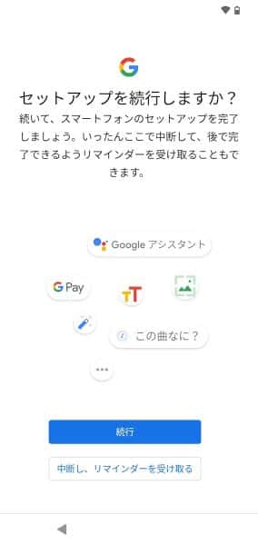 ここまでで初期設定を終えてもいいですし、このままGoogleアシスタント等の設定を続けてもOK