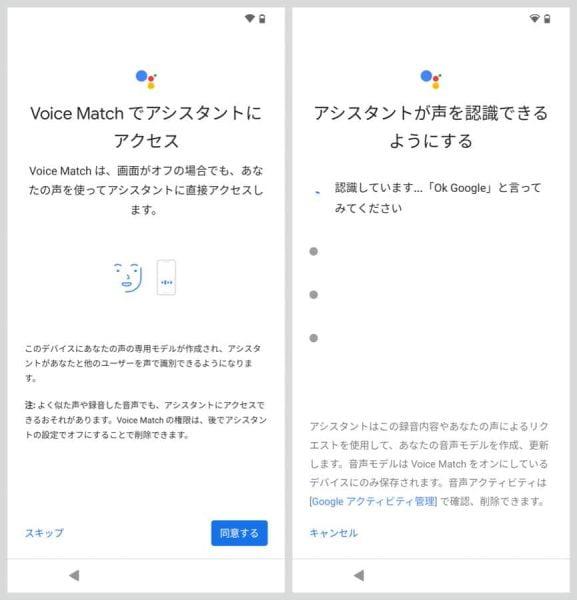 Googleアシスタントを呼び出すためのVoice Matchの設定