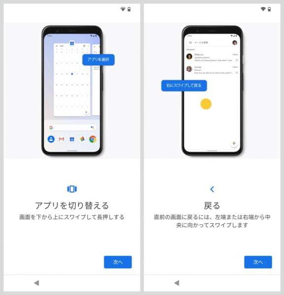 アプリの切り替えが下から上スワイプの長押しに。戻るボタンも廃止され、左もしくは右から中央へのスワイプ操作となっている