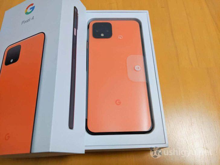 Pixel 4オレンジ