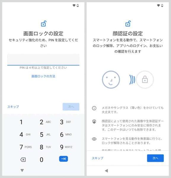 画面ロック解除のためのPINを設定し、顔認証の設定