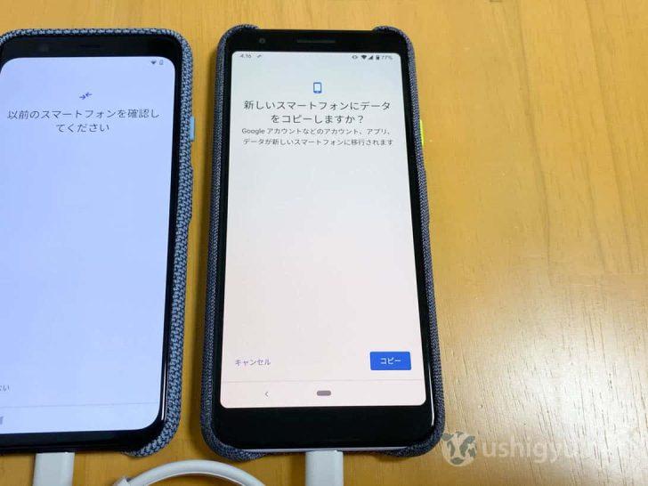 移行元のPixelで「新しいスマートフォンにデータをコピーしますか?」と聞かれるので、コピーを選択