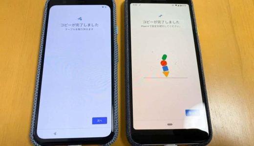Pixel同士(3a→4)でデータやアプリ、LINEを移行・引き継ぎする方法