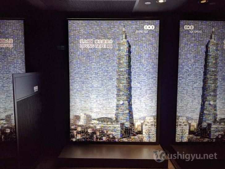 小さな写真をたくさん集めてつくられた、台北101の写真