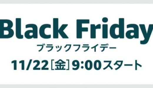 【終了】Amazonブラックフライデーセール開催。限定タイムセール、ポイントアップで買い物がお得に。「クロいものセール」も要チェック!【11/22〜24】