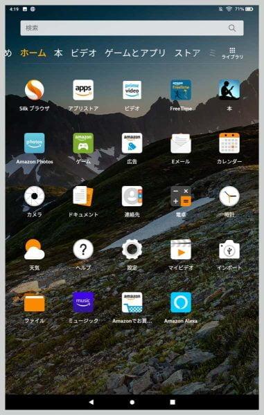 Fire HD 10のホーム画面