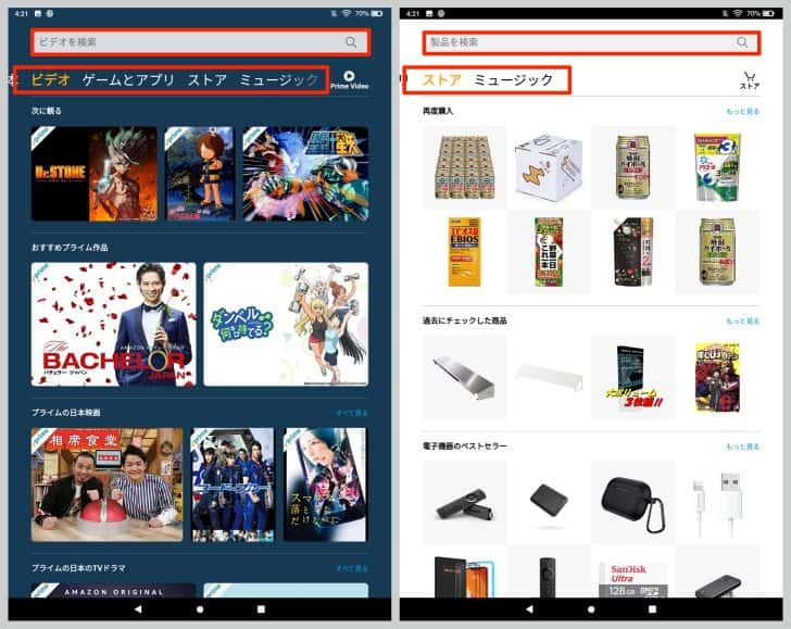 プライムビデオやショッピングなどAmazon系サービスのページにすぐアクセス可