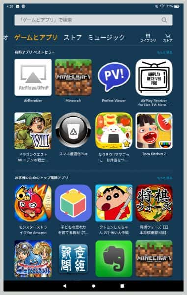 アプリストアも、Google Playとはまた違う独自のもの