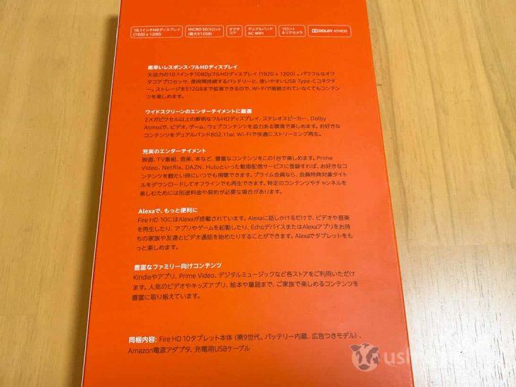 Fire HD 10の特徴