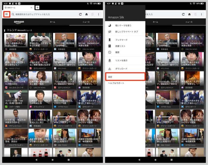 AmazonがGoogleと強豪しているためか、Fire HDシリーズにおいてデフォルトの検索アプリはマイクロソフトのBingとなっている