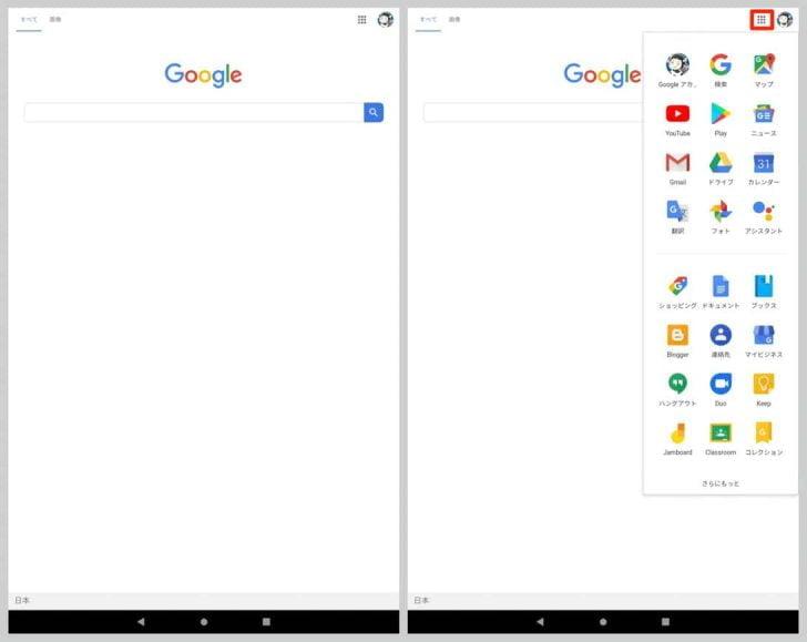 Google Searchアプリを使えば、検索をはじめGoogleの各種サービスに比較的ラクにアクセス可