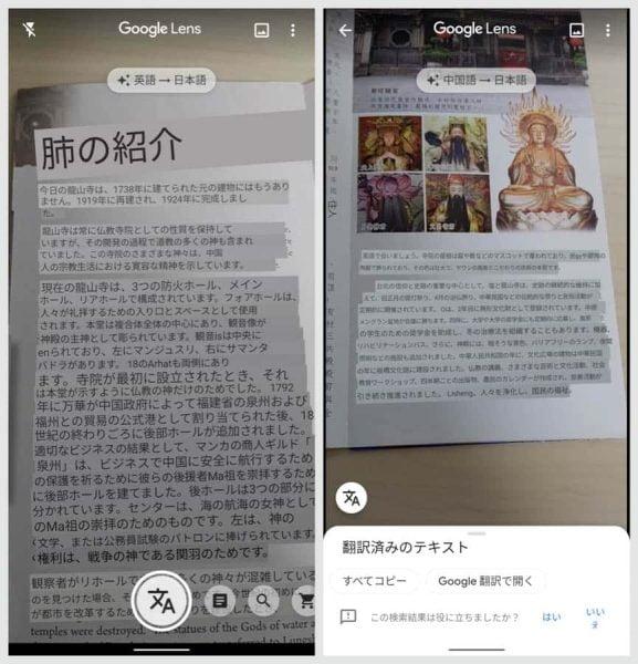 Googleレンズのリアルタイム翻訳がすごい