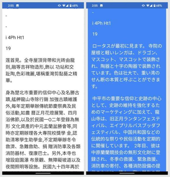 翻訳した文章は原文とともに全文コピーできる
