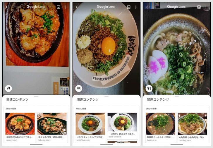 「食事」ボタンで料理の検索もできる