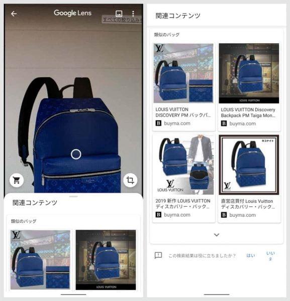 ヴィトンのWebサイトにアクセスし適当なバッグを映してみた