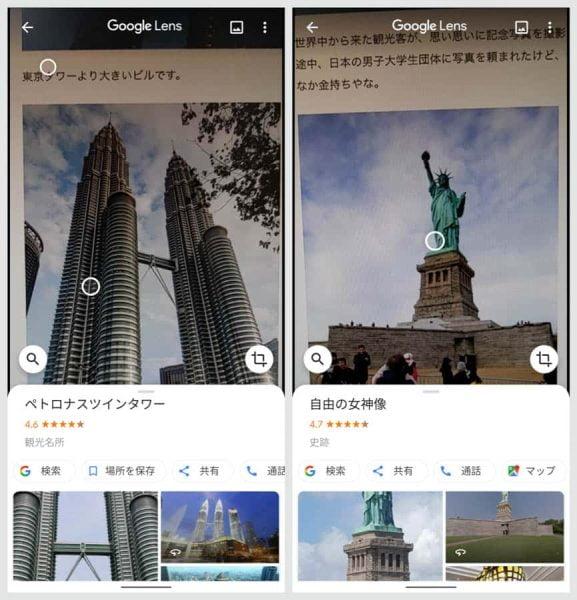 旅行記事の写真をパソコンの画面に映し、Googleレンズをかざしてみた