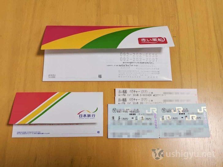 博多⇔広島の新幹線のぞみでの往復、広島でのビジネスホテル1泊がついて料金は18,400円