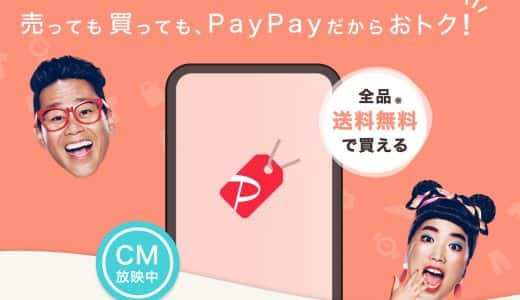 メルカリそっくりで迷わず出品・落札できる!フリマアプリ「PayPayフリマ」の使い方。購入時に最大20%の還元キャンペーン中!