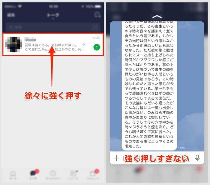 Line き どく つけ ず に 読む android