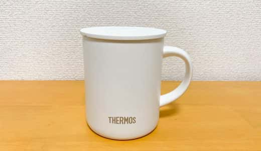 温かさ・冷たさを長持ちさせる、サーモスの真空断熱マグカップ。これからコーヒーはこれで飲むわ