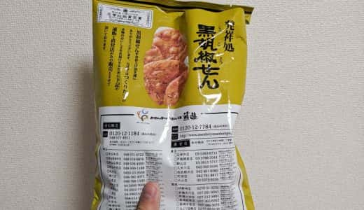 埼玉(東京)みやげの「黒胡椒せん」「葱みそせん」がうますぎるのでぜひオススメしたい