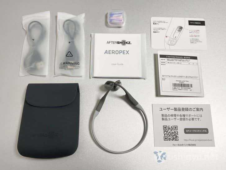 Aeropex本体のほか、シリコン製のポーチ、専用充電ケーブル、耳栓、あとは説明書や保証書など