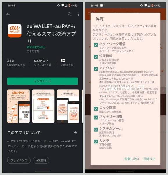 アプリをインストールしたら、ネットワーク通信などの機能への同意