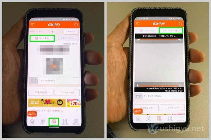 au PAYの画面では、PayPay等のコード決済アプリと同様に「コード支払い」「スキャン支払い」の切り替えが可能