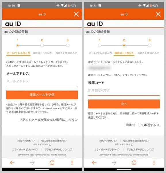 au IDを持っていない場合は、アプリから新規登録